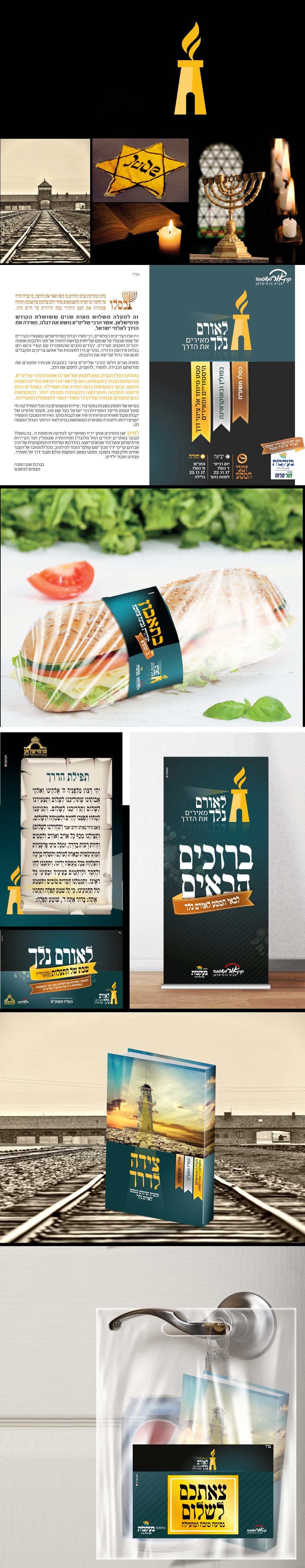 מיתוג באור יהודי לאורם נלך - תמונת כותרת
