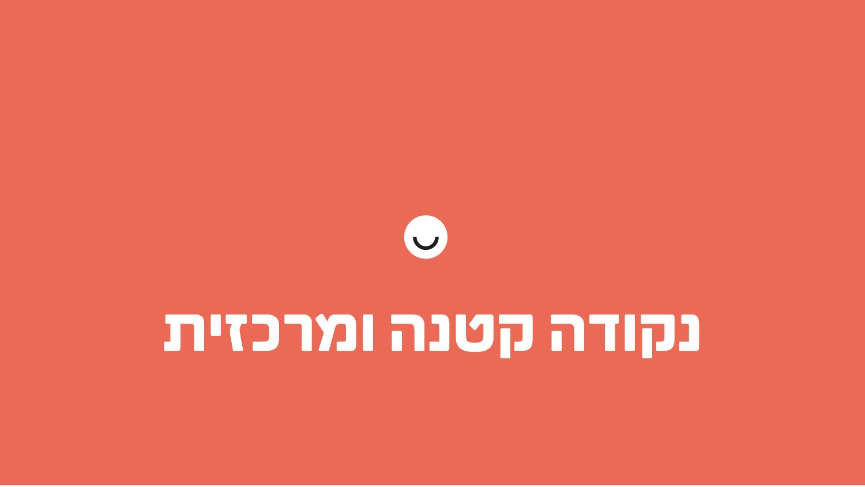 סיפורו של הלוגו - כלל בסיסי בבניית לוגו - תמונת מאמר