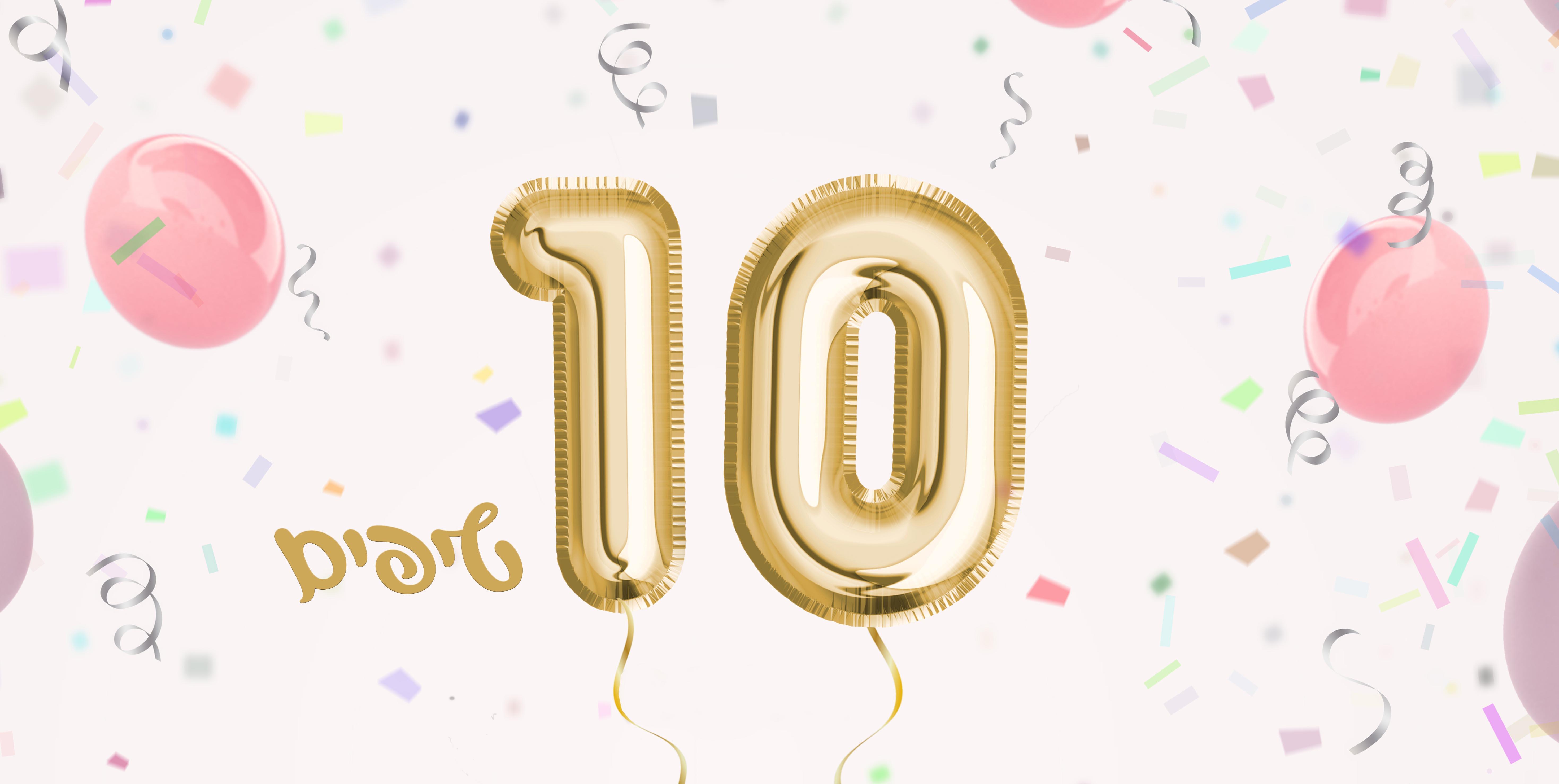 10 טיפים למותג מצליח - תמונת מאמר