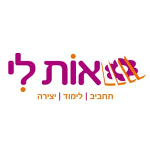 חשיבות הסלוגן במיתוג - לוגו אות-לי