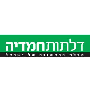 חשיבות הסלוגן במיתוג - לוגו דלתות חמדיה