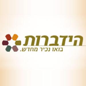 חשיבות הסלוגן במיתוג - לוגו טוב של הידברות