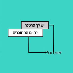חשיבות הסלוגן במיתוג - לוגו פרטנר