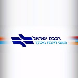 חשיבות הסלוגן במיתוג - לוגו רכבת ישראל