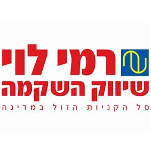 חשיבות הסלוגן במיתוג - לוגו רמי לוי שיווק השקמה