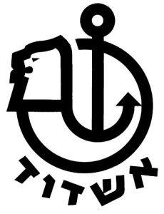 מיתוג מחדש -לוגו ישן - אשדוד