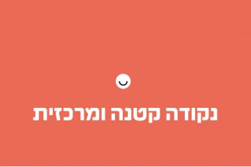סיפורו של הלוגו: איך יראה הלוגו שלך?