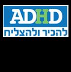 הספר ADHD - להכיר ולהצליח - אהרן לרנר - לקוח מרוצה לקוח מרוצה שמצטרף לאלו הממליצים על מיתוג של כיוון